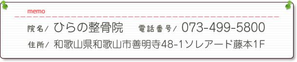 ひらの整骨院/073-499-5800/和歌山市善明寺48-1ソレアード藤本1F