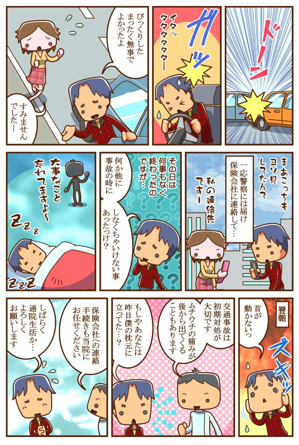 case2.交通事故・むち打ち治療マンガ