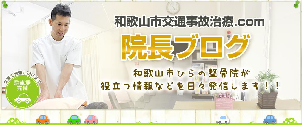 和歌山交通事故治療.comのスタッフブログ。日々お役立ち情報をお届けします!