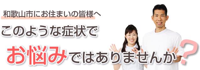 和歌山市にお住まいの皆様、このような症状でお困りではないですか?